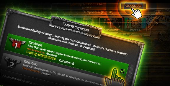 Total Domination - В Red-Zero стали доступны SMS и терминальные платежи!